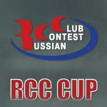 Russian Contest Club CUP 2020